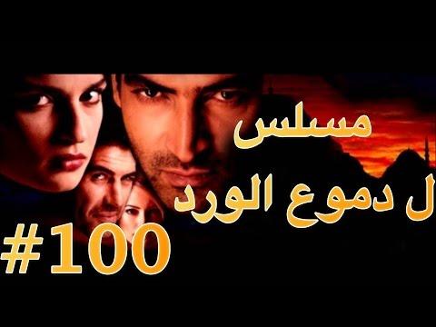 مسلسل دموع الورد الحلقة 100