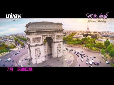 巴黎假期電影海報