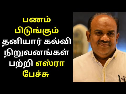 Writer S.Ramakrishnan Speech on Books and Private Govt Collages | TAMIL ASURAN