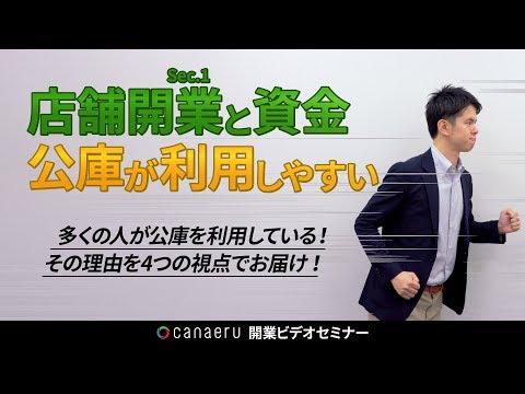 【Sec.1-4】日本政策金融公庫が利用しやすい!