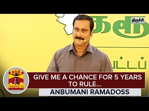 Give-me-a-Chance-for-5-Years-to-Rule--Anbumani-Ramadoss--Thanthi-TV