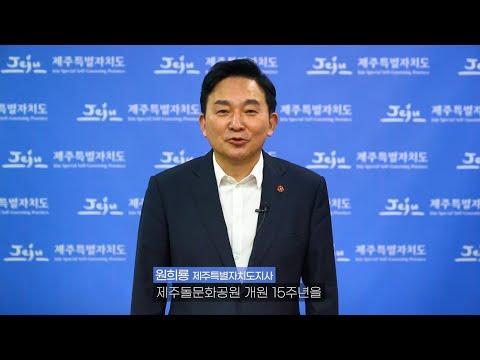 돌문화공원 15주년 축하영상
