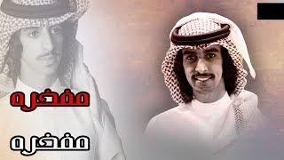 مفخرة مفخرة , تمـــيم | فهد بن فصلا | حصري 2018 تحميل MP3