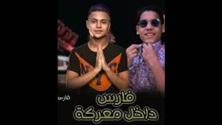 تحميل اغاني مهرجان فارس داخل معركة فارس حميدة رامز بحرية توزيع ميدو مزيكاا MP3