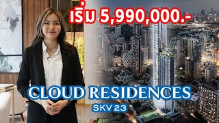 Video of Cloud Residences SKV23