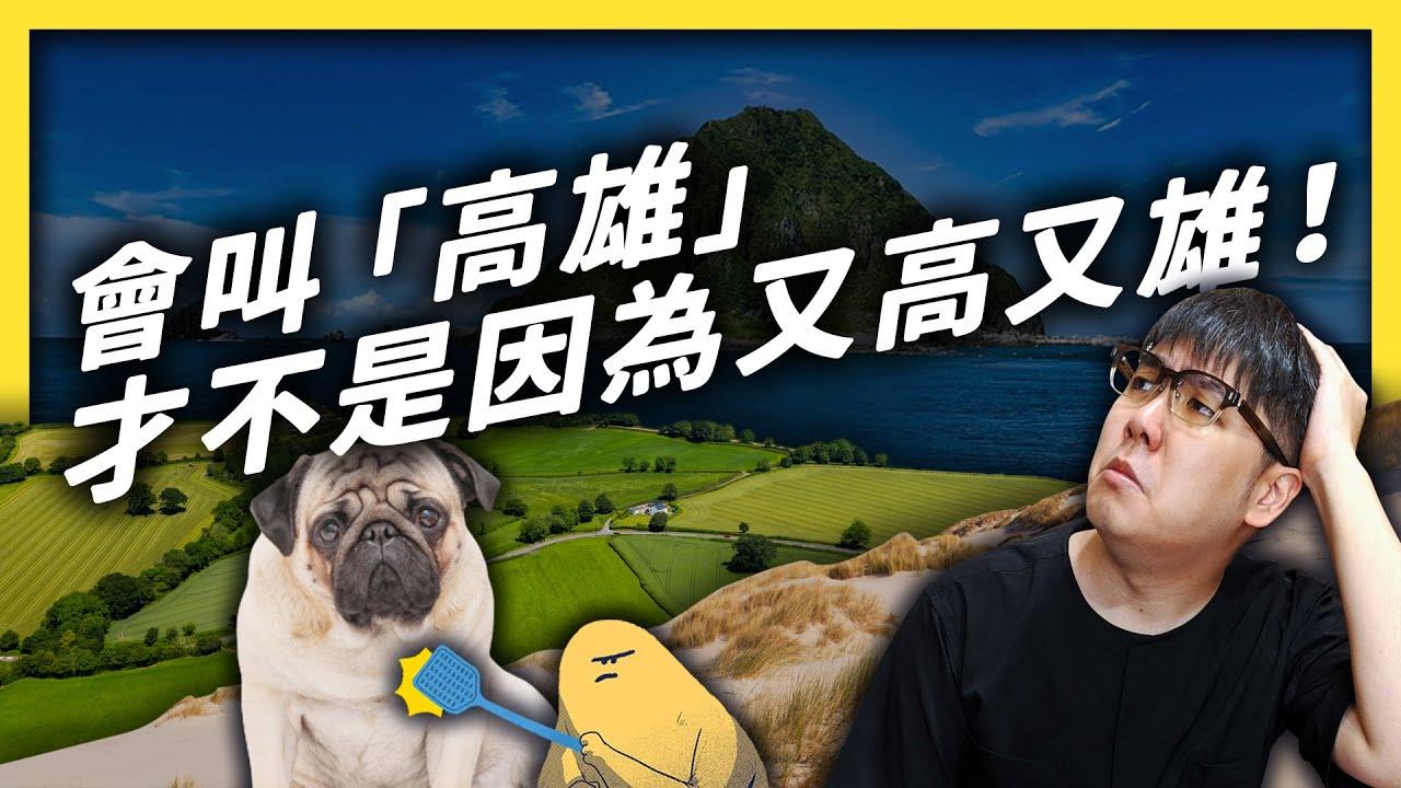 台灣各地的地名都是怎麼來的?居然跟女巫、荷蘭人、日本人有關?《 台味七七 》EP 012|志祺七七