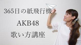 NHK朝ドラ主題歌365日の紙飛行機あさが来たAKB48歌い方講座いくちゃんねる