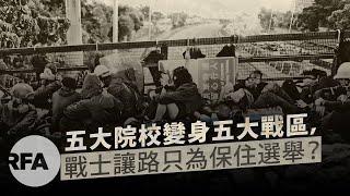 【碩破天驚】五大院校變身五大戰區,戰士讓路只為保住選舉?