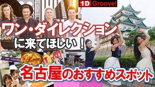 ワン・ダイレクションに来てほしい!名古屋のおすすめスポットを大特集☆