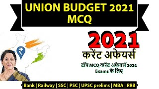 Budget 2021 important MCQ questions with Analysis | बजट 2021 | Current Affairs for Exam Preparation