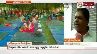கேரளாவில் மக்களை காப்பாற்ற கதறிய அழுத MLA