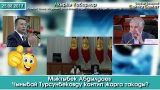Спикерди ЖАРГА такап суроо узаткан Мыктыбек Абдылдаев | Сайтка Саякат | 25.08.17