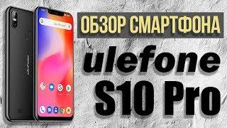 Смартфон Ulefone S10 Pro 2/16GB Gold от компании Cthp - видео 1