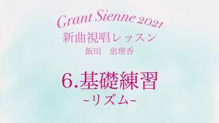 飯田先生の新曲レッスン〜6.基礎練習・リズム〜のサムネイル画像