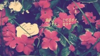 """西中島きなこ """"いつの間にか"""" (Official Music Video)"""