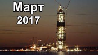 Лахта Центр Март 2017 ● Lakhta Center March 2017 Строительство небоскреба в Санкт-Петербурге