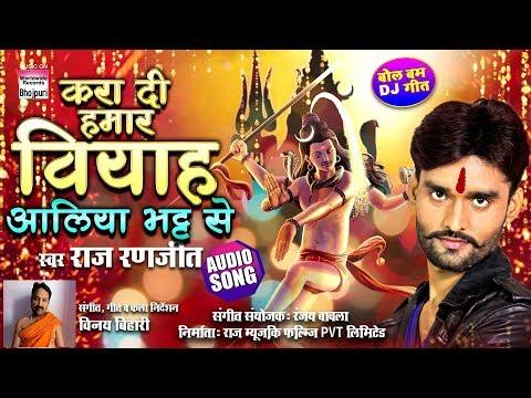 Kara Di Hamar Vivah Aaliya Bhatt Se | Raaj Ranjeet | New kanwar Geet 2019 | AUDIO