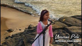 Ummai Pola   Hephzibah Susan Renjith   New Tamil Christian Song