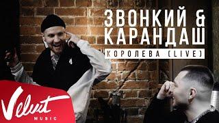 Звонкий & Карандаш   Королева (Acoustic Live)