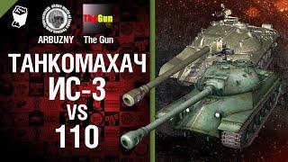 ИС-3 против 110 - Танкомахач №18 - от ARBUZNY и TheGUN [World of Tanks]