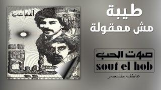 اغاني طرب MP3 Mesh Maakoula Thebes Official تحميل MP3