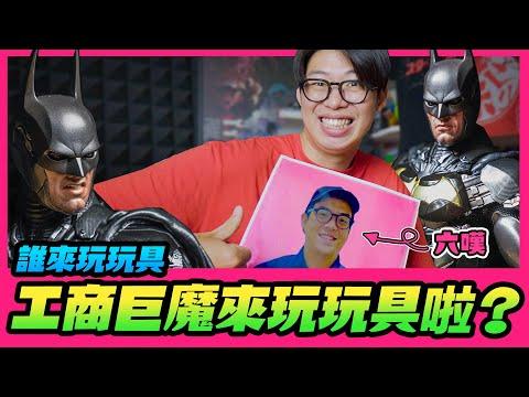 Hot Toys最土豪級的蝙蝠俠阿卡漢騎士VGM37【玩具人一起玩玩具】ft.6tan