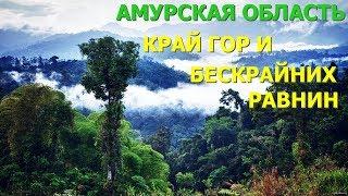Амурская область - край гор и бескрайных равнин