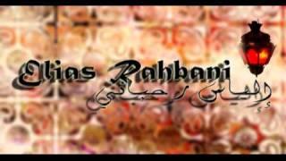 تحميل اغاني Elias rahbani - 4 majanin إلياس رحباني ـ أربع مجانين MP3