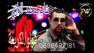 الشاب محمد التازي /قولوا لكريمةcheb med tazi/9olo lkarima/