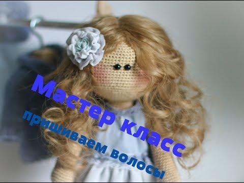Мастер класс // пришиваем волосы вязанной куколке.