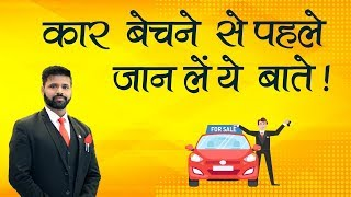 Tips on Selling Your Old Car | How to Sell Your Used Car | कार बेचने से पहले जान लें ये बातें