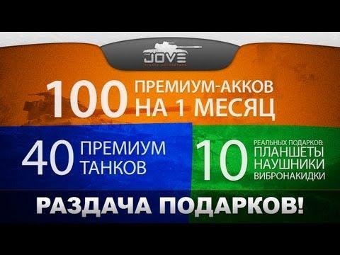 Раздача Подарков!: 10 реальных призов, 40 премиум-танков, 100 премиум-акков!