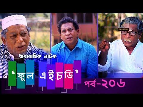 Don | Ep 56 | Bangla Natok | Zahid Hasan, Ali Raj, Nipun