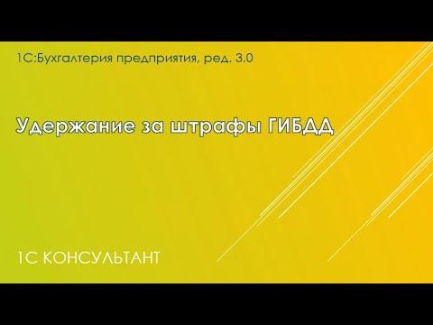 Удержание  за штрафы ГИБДД в 1С: БП 3.0