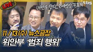 [11/13]송기호,양지열,이재현,김준일,김언경│김어준의 뉴스공장