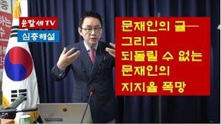 (심층해설) 문재인의 귤--그리고 되돌릴 수 없는 문재인의 지지율 폭망 윤칼세TV(2018.11.12)