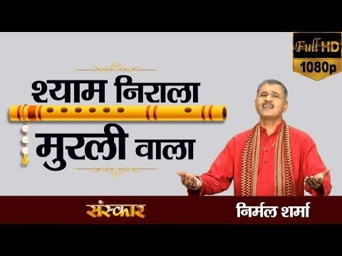 श्याम निराला मुरली वाला गोप कुमार नन्द का लाला