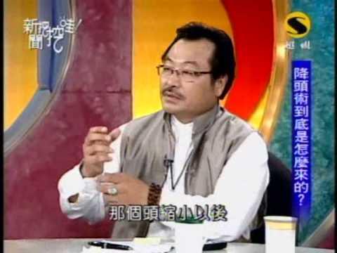 新聞挖挖哇:降頭奇聞(2/8) 20091217