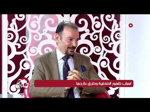شاهد بالفيديو.. صباح الشرقية 17-9-2019 | فارس الشهواني - اختصاص جلدية وتجميل