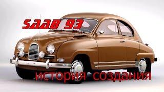 Saab 93 история создания