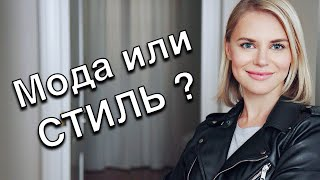 Мода или Стиль - Разговоры о Стиле - Советы стилиста