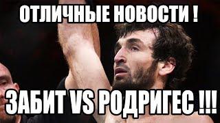 ОТЛИЧНЫЕ НОВОСТИ ! МАГОМЕДШАРИПОВ ПРОТИВ РОДРИГЕСА НА UFC 228 !