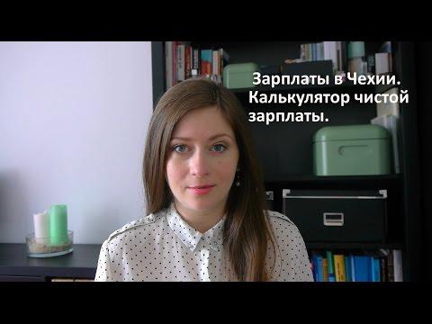 Зарплаты в Чехии. Калькулятор чистой зарплаты в ЧР.