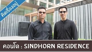 Video of Sindhorn Residence Langsuan