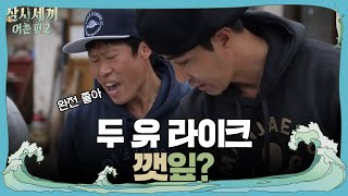 3bob 차줌마&참바다, ′뷔페 온 외국인′ 빙의! 151204 EP.9