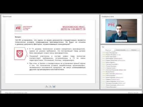 Обзор практики рассмотрение дел в ФАС