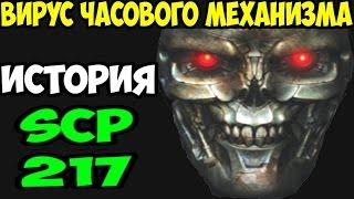 История SCP-217 | Вирус часового механизма