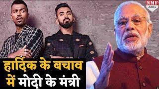 Hardik - KL Rahul की Controversy में कूदे Modi के मंत्री
