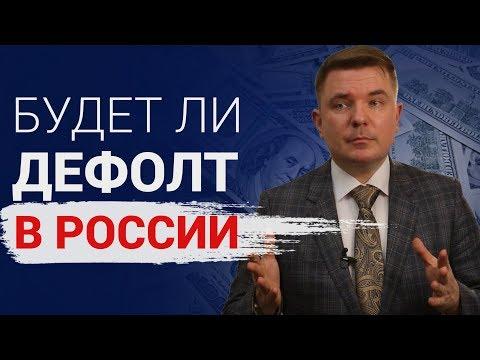 Что такое дефолт простым языком для России