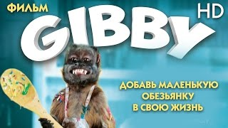 Смотреть онлайн Фильм «Гибби», 2016 год
